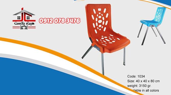 صندلی پلاستیکی ارزان