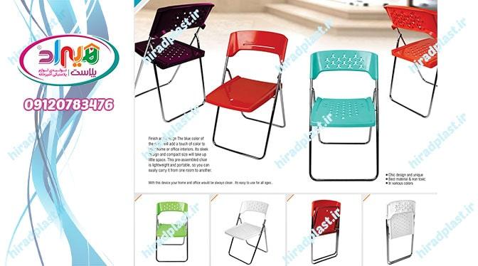 صندلی پلاستیکی تاشو هوم کت