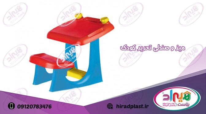 قیمت میز تحریر پلاستیکی کودکان
